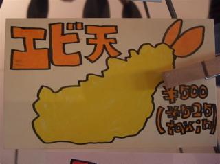 TOY おもちゃ わんちゃん タコ バナナ アジの開き 新巻鮭 エビ天 たい焼き セクシーランジェリー 5