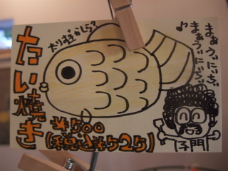 TOY おもちゃ わんちゃん タコ バナナ アジの開き 新巻鮭 エビ天 たい焼き セクシーランジェリー 7