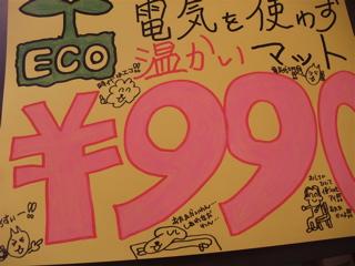 あったかカラフルマット 電気を使わないあったかマット 断熱材 アスク 冬の必需品 防寒グッズ ECO eco エコ POP 3