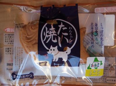 わんちゃんのたい焼き あずき ミルクチーズ かぼちゃ 2