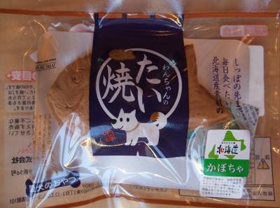 わんちゃんのたい焼き あずき ミルクチーズ かぼちゃ 3