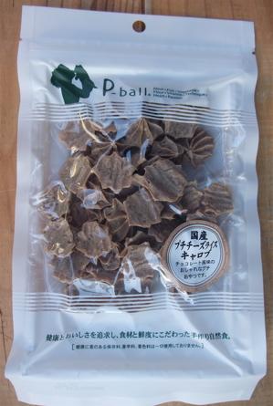 プチチーズライスキャロブ P-ball チーズ お米 キャロブ豆 フントヒュッテ hundehutte 1