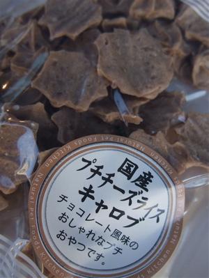 プチチーズライスキャロブ P-ball チーズ お米 キャロブ豆 フントヒュッテ hundehutte 2
