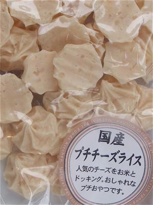 プチチーズライス P-ball チーズ お米 フントヒュッテ hundehutte わんちゃんのおやつ 2