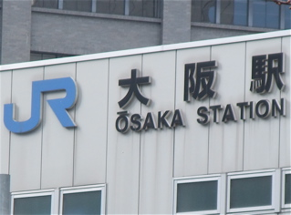 大阪駅 2