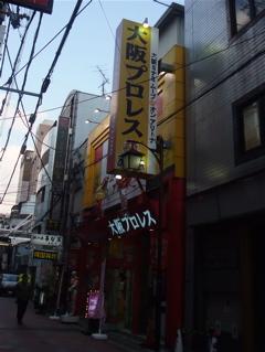 大阪プロレス1