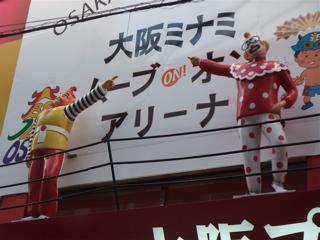 大阪プロレス3