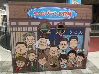 なんばグランド花月 NGK 吉本 YOSHIMOTO 2