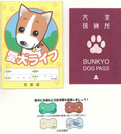 愛犬手帳 ドッグパス 注射済票お名前シール フントヒュッテ 東京都 文京区 狂犬病予防ワクチン