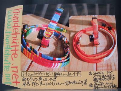 フントヒュッテ hundehutte リード カラー 首輪 ハーネス ハーフチョーク トリミングサロン