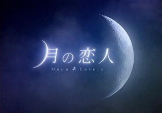 久保田利伸『LOVE RAIN 〜 恋の雨 〜 』