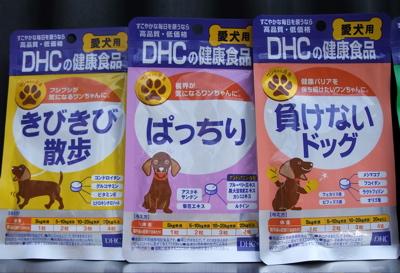 DHC サプリメント 健康食品 愛犬用サプリメント パーフェクトビタミン スティックビスケット フントヒュッテ 東京 文京区 トリミングサロン 首輪 リード3.jpg
