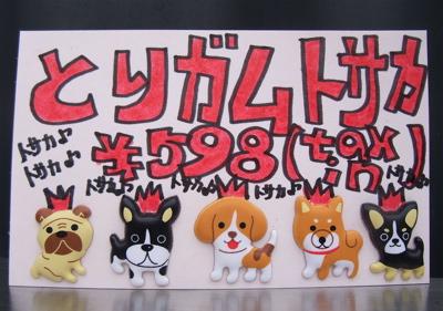 P-ball とりガムトサカ 鶏のトサカささみ巻き POP プライスカード フントヒュッテ 東京 文京区 トリミングサロン こいぬ 子犬 犬のおやつ 首輪 リード 1.jpg