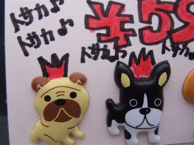 P-ball とりガムトサカ 鶏のトサカささみ巻き POP プライスカード フントヒュッテ 東京 文京区 トリミングサロン こいぬ 子犬 犬のおやつ 首輪 リード 2.jpg