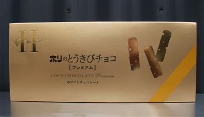 北海道限定ホリのとうきびチョコプレミアムホワイトチョコレートビションブリーダー東京フントヒュッテ文京区トリミングサロンビションカット毛量の多いビション.jpg