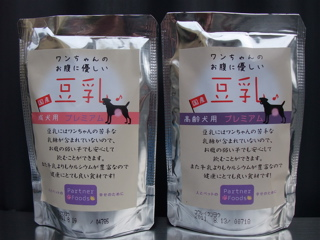犬のおもちゃたまごちゃんサンジョルディスペインラテックスゴムランコおすわりくんグリニーズ犬のおやつフントヒュッテビション東京トリミング文京区2.jpg