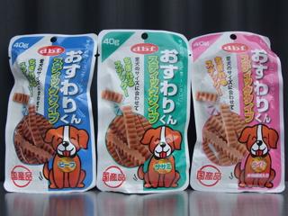 犬のおもちゃたまごちゃんサンジョルディスペインラテックスゴムランコおすわりくんグリニーズ犬のおやつフントヒュッテビション東京トリミング文京区1.jpg