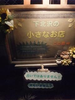 トリミングサロンBUBBLES下北沢バブルスDOGディーオージーHEARTYCAFEドッグカフェsoupspoonスープスプーンプードルドレッドヘアフントヒュッテビション東京10.jpg
