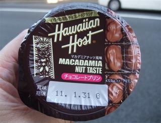 Hawaiian Hostハワイの有名チョコレートブランドハワイアンホーストチョコレートプリンマカダミアナッツ風味フントヒュッテビション東京ビションカットトリミング文京区1.jpg