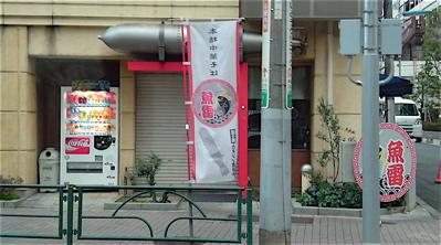 魚雷本格中華そばhundehutteフントヒュッテビションフリーゼブリーダー東京トリミング文京区ビションカットフントヒュッテオリジナルリードハーネスカラー首輪400.jpg