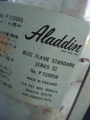 Aladdin BLUE FLAME STANDARD SERIES 32 MADE IN ENGLAND アラジンブルーフレーム 石油ストーブ ビンテージストーブ ヴィンテージストーブ フントヒュッテ トリミング 4.jpg