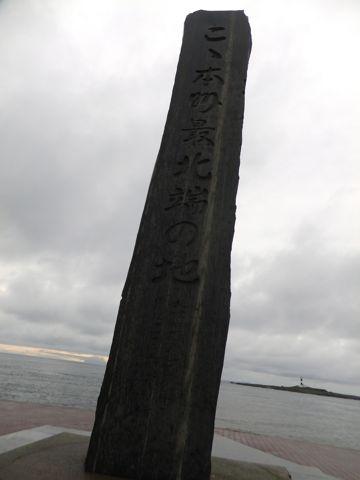 犬と東北旅行わんこと本州最北端大間崎大間のマグロ本州最北端到達証明書「本州最北端の地」の石碑本マグロの一本釣りマグロのモニュメント本州最東端�ヶ埼とどがさき1.jpg