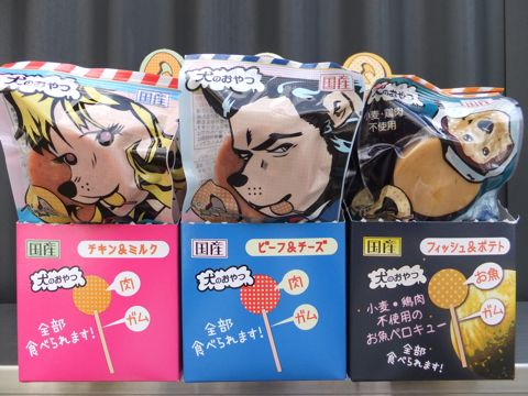 わんわん犬のおやつペロQビーフ&チーズわんわん駄菓子シリーズとりじゃがくんフントヒュッテビションフリーゼ東京ビショントリミング文京区hundehutte2.jpg