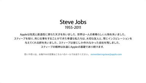 Steve Jobs 1955-2011スティーブ・ジョブスAppleは先見と創造性に満ちた天才を失いました。世界は一人の素晴らしい人物を失いました。2011年10月6日スティーブ・ジョブス氏逝去2.jpg