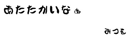 ビションフリーゼフントヒュッテ東京ビションフリーゼこいぬ情報子犬情報ビション赤ちゃんhundehutteビションフリーゼ相田みつをにんげんだものみつを道.jpg