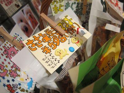 P-ball無添加無着色保存料不使用国産犬おやつP-ball販売店東京フントヒュッテ文京区本駒込hundehutte犬のおやつピーボール販売店関東ささみ巻きマンゴーさわらまぐろ巻きガム2.jpg