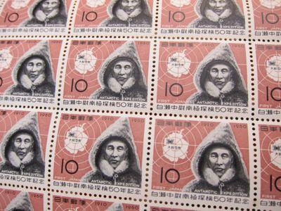 切手記念切手高価買取キッテコム切手カタログ切手コレクション切手マニア切手収集家白瀬中尉南極探検50年記念切手ハワイ官約移住75年記念切手第49回列国議会同盟会議記念切手2.jpg