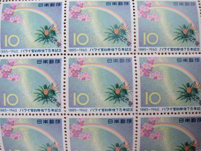 切手記念切手高価買取キッテコム切手カタログ切手コレクション切手マニア切手収集家白瀬中尉南極探検50年記念切手ハワイ官約移住75年記念切手第49回列国議会同盟会議記念切手4.jpg
