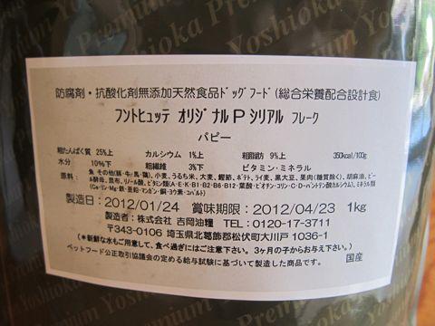 フントヒュッテオリジナルドッグフード吉岡油糧無添加無着色保存料不使用国産ドッグフードhundehutte東京3.jpg