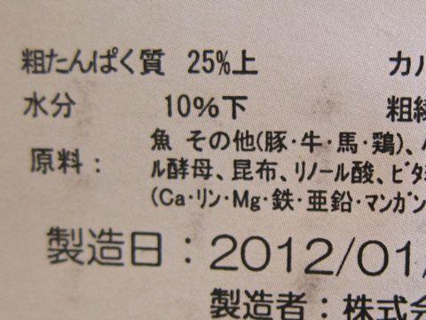 フントヒュッテオリジナルドッグフード吉岡油糧無添加無着色保存料不使用国産ドッグフードhundehutte東京4.jpg