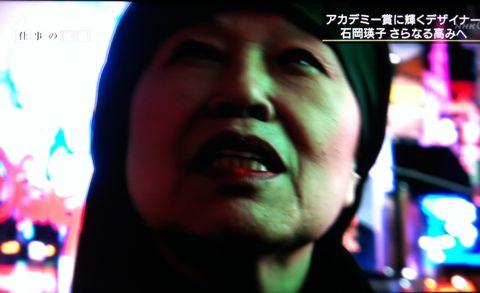 石岡瑛子初めてドキュメンタリーの取材に応じた「プロフェッショナル 仕事の流儀」ミュージカル「スパイダーマン」コスチュームデザインEiko Ishioka1.jpg