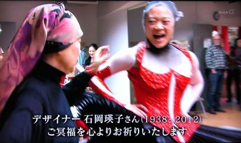 石岡瑛子初めてドキュメンタリーの取材に応じた「プロフェッショナル 仕事の流儀」ミュージカル「スパイダーマン」コスチュームデザインEiko Ishioka3.jpg