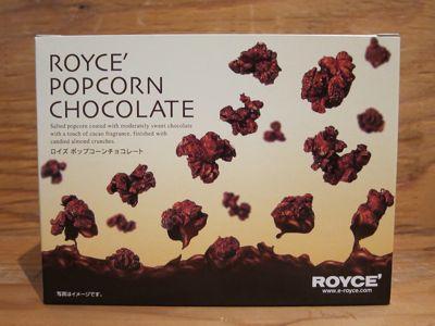 ROYCE POPCORN CHOCOLATEロイズポップコーンチョコレート塩味のポップコーンを、カカオの香り豊かなチョコレートでコーティング。チョコレートバレンタインデー1.jpg