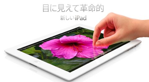 iPad3新しいiPad目に見えて革命的iPad3は3月16日発売レティーナディスプレイRetinaディスプレイ搭載A5Xアップルケア修理サービスiMacAppleiPhoneスティーブ・ジョブスSteve Jobs.jpg