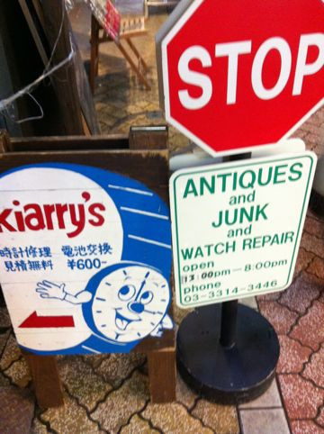 kiarrys ANTIQUES and JUNK and WATCH REPAIR キアリーズ 高円寺 アメリカ アドバタイジング マクドナルド ヴィンテージ アメリカンディスプレイ 1.jpg