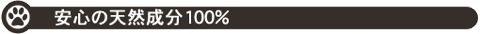ハミガキサプリVIVATECハミガキサプリ取扱店東京フントヒュッテ文京区トリミング犬デンタルケア犬の歯磨き犬の歯医者さん犬の歯磨き悩み犬歯垢歯石除去hundehutte駒込11.jpg