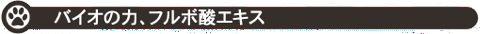 ハミガキサプリVIVATECハミガキサプリ取扱店東京フントヒュッテ文京区トリミング犬デンタルケア犬の歯磨き犬の歯医者さん犬の歯磨き悩み犬歯垢歯石除去hundehutte駒込15.jpg