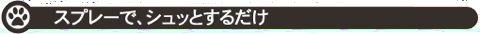 ハミガキサプリVIVATECハミガキサプリ取扱店東京フントヒュッテ文京区トリミング犬デンタルケア犬の歯磨き犬の歯医者さん犬の歯磨き悩み犬歯垢歯石除去hundehutte駒込17.jpg