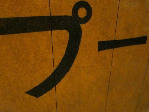 ダックスフントカニンヘンダックスカニヘンダックスチョコタンダックスhundehutte文京区フントヒュッテビションフリーゼこいぬプードル小さいプードル東京2.jpg