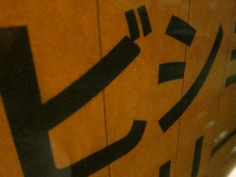 ダックスフントカニンヘンダックスカニヘンダックスチョコタンダックスhundehutte文京区フントヒュッテビションフリーゼこいぬプードル小さいプードル東京3.jpg
