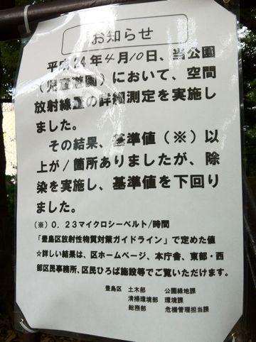 東京 公園 放射線量 基準値超え 基準値 除染 東京都 放射線量 100か所 東京都 放射線量 ホットスポット 東京都 放射線量 18m 都立公園で基準を超える放射線量.jpg