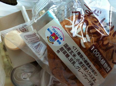 ずっしり11種べっぴんパン天然酵母パン世界で一番きれいな海の塩「クリスマス島の海の塩」自然食マクロビオティック自然食品オーガニック有機栽培.jpg