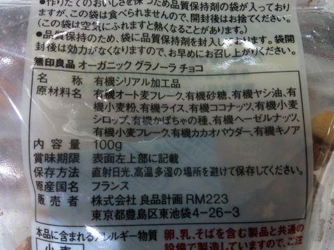 無印良品 オーガニック グラノーラ チョコ ORGANIC GRANOLA CHOCOLATE 有機シリアル 有機オート麦フレーク 有機砂糖 有機ヤシ油 オーガニック食品 有機栽培 有機食品 2.jpg