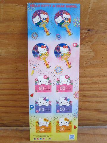 HELLO KITTY & DEAR DANIEL グリーティング切手 夏のグリーティング切手 平成24年 ハローキティ ディアダニエル サンリオ アートディレクション 中丸ひとみ 夏 2.jpg