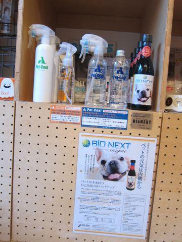 BiO NEXT ビオネクスト エンザイム 生酵素 自己免疫力を高める 生きた酵素 生酵素 液状 生きた発酵食品 免疫力アップ 犬 酵素 効果 ペット 生酵素 1.jpg