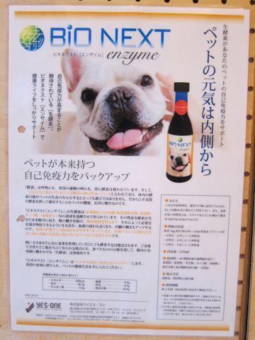 BiO NEXT ビオネクスト エンザイム 生酵素 自己免疫力を高める 生きた酵素 生酵素 液状 生きた発酵食品 免疫力アップ 犬 酵素 効果 ペット 生酵素 3.jpg